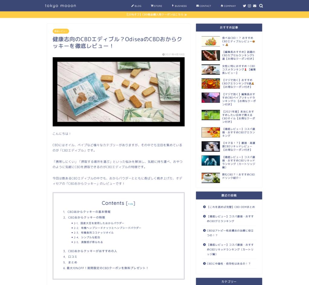 tokyo-mooon公式サイト